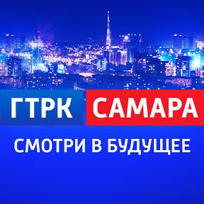 ГТРК Самара