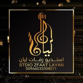زفات ليان Studio layan