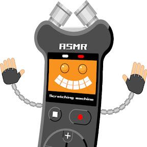 Scratching machine ASMR