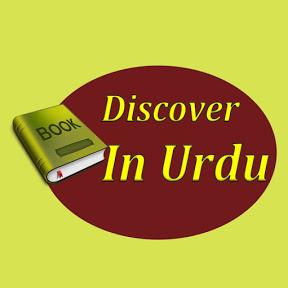 Discover in Urdu