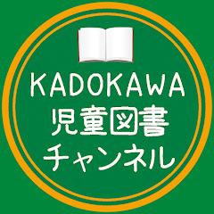 KADOKAWA児童図書チャンネル