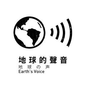 地球的聲音公關與活動籌辦