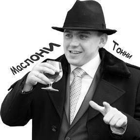 Тонни Маслони