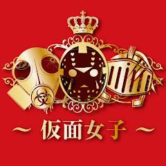 仮面女子【最強の地下アイドル】