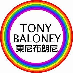 東尼布朗尼Tony Baloney