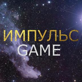 ИМПУЛЬС GAME