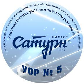 УОР No 5 Мастер-Сатурн