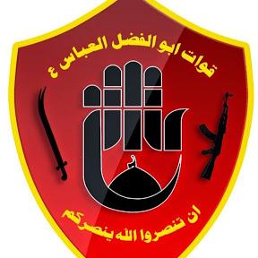 قيادة قوات ابو الفضل العباس -المقر العام-