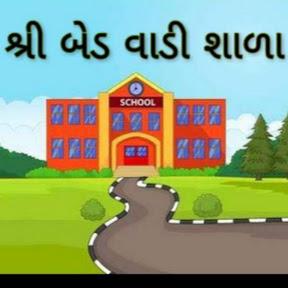 BED VADI PRIMARY SCHOOL