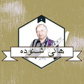 Hany Shenouda - هاني شنودة
