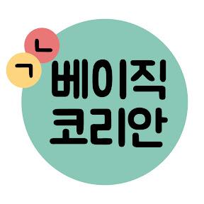 베이직 코리안 Basic Korean