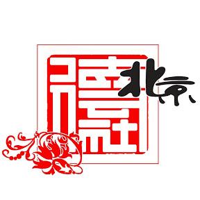 北京德云社