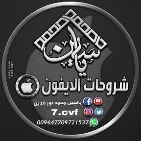 ياسين محمد