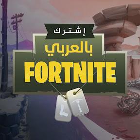 Fortnite بالعربي