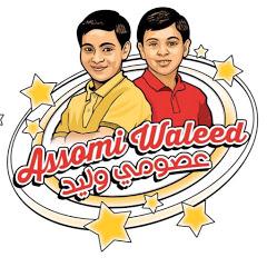 عصومي ووليد - Assomi & Waleed