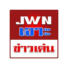 JWN เจาะข่าวเด่น