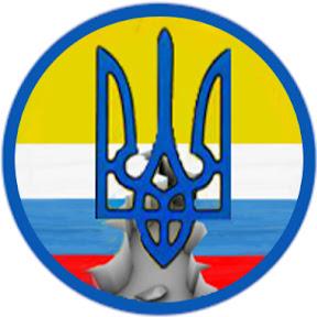 УКРАИНА-не-РОССИЯ