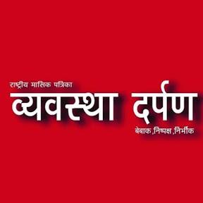 Vyavastha Darpan News Portal