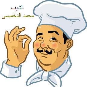 الشيف / محمد الدخميسي