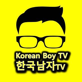 / Korean Boy TV 한국남자TV