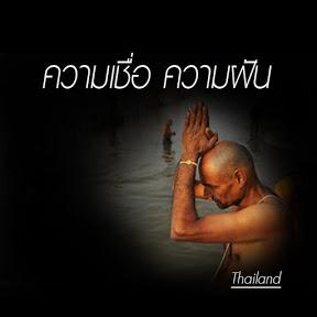 ความเชื่อ ความฝัน Thailand