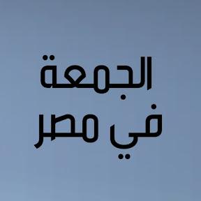 الجمعة في مصر