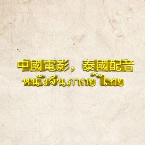 หนังจีน中國電影,泰國配音