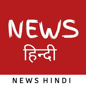 News Hindi - न्यूज हिन्दी