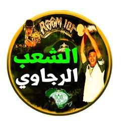 الشعب الرجاوي - chaab rajaoui