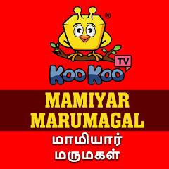 Koo Koo TV Mamiyar Marumagal
