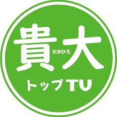 貴大トップTV
