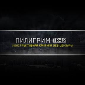 Пилигрим ТВ12
