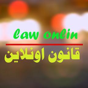law online قانون اونلاين
