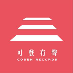 可登唱片/可登有聲 Coden Records
