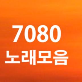 7080노래모음