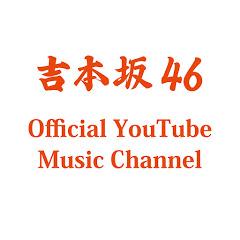 吉本坂46 Official YouTube Music Channel