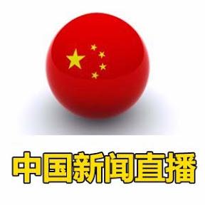 中国新闻直播