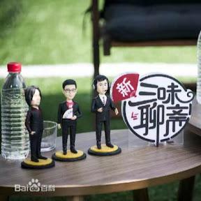 新三味聊斋 - 刘建宏、高晓松、黄健翔一起侃足球!