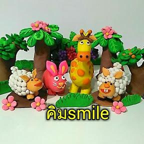 คิม Smile