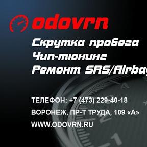 Центр Коррекции Пробега Odovrn.ru
