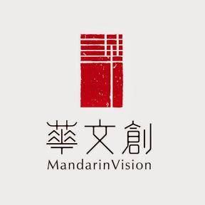 華文創MandarinVision
