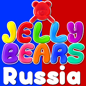 Jelly Bears Russia - русский мультфильмы для детей
