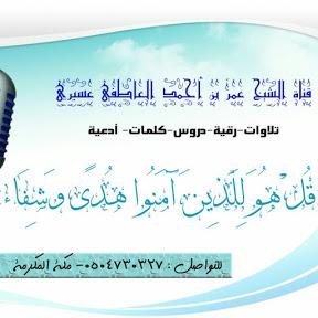 قناة الشيخ عمر العاطفي