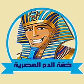 خفة الدم المصرية