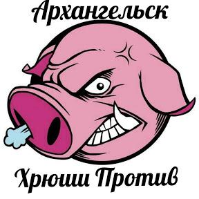 Хрюши Против Архангельск и Архангельская область