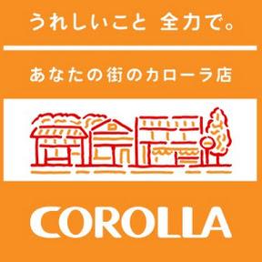 【公式】トヨタカローラ宮崎
