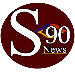 S90 NEWS