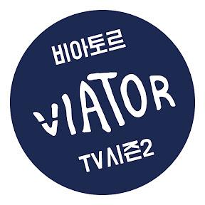 비아토르TV시즌2