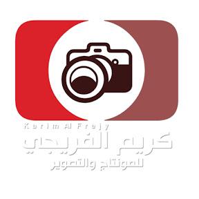 كريم الفريجي للتصوير