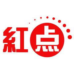 亚洲红点传媒